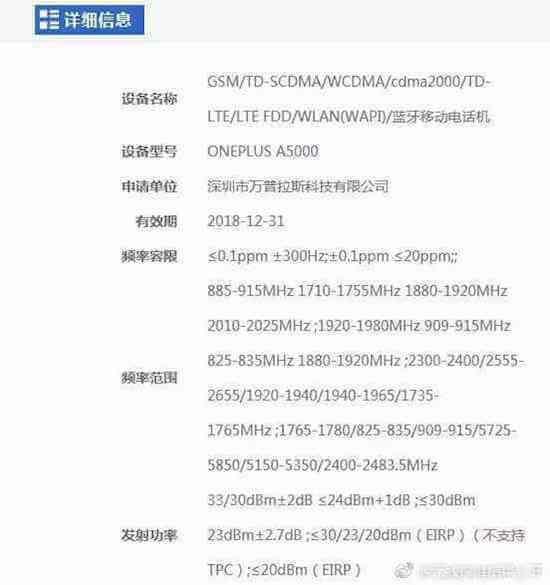 OnePlus 5 confirm