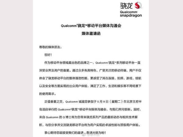 Snapdragon Event invites sent to Chinese media.