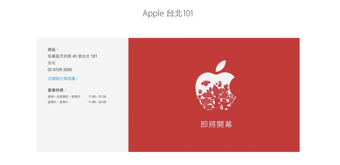 Apple Taiwan Store invite