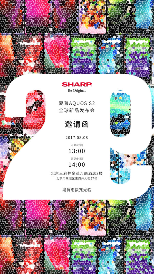 Sharp Aquos launch event