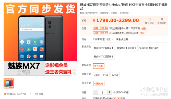 Meizu MX7 Spotted Online With Bezel-less Display